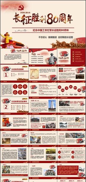 纪念红军长征胜利80周年不忘初心继续前进走好新的长征PPT模板
