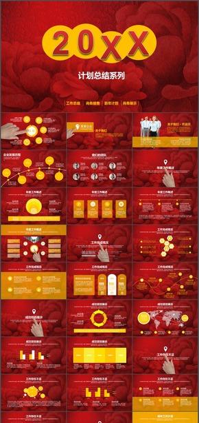 公司新年总结计划商务报告展示动态PPT模板