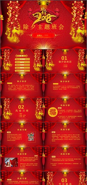 中国风除夕介绍主题班会动态PPT模板