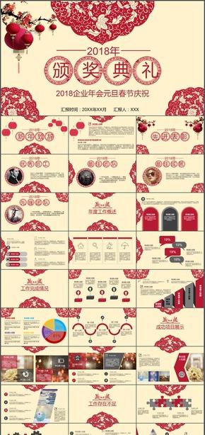 企业年会元旦春节庆祝颁奖典礼动态PPT模板