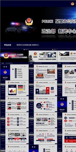 公安警务工作通用总结汇报动态PPT模板