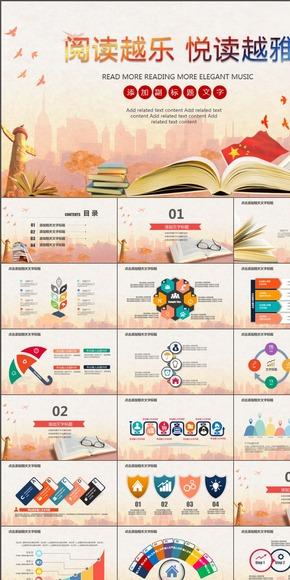 好书推荐读书阅读教学微型课公开课说课课件PPT模板