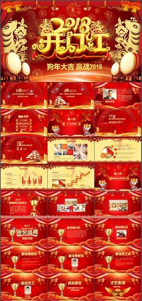喜庆风格开门红新年员工颁奖活动动态PPT模板