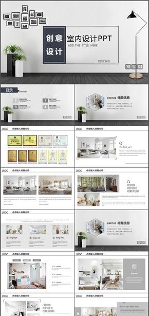时尚室内设计品牌汇报相册家居生活动态PPT模板