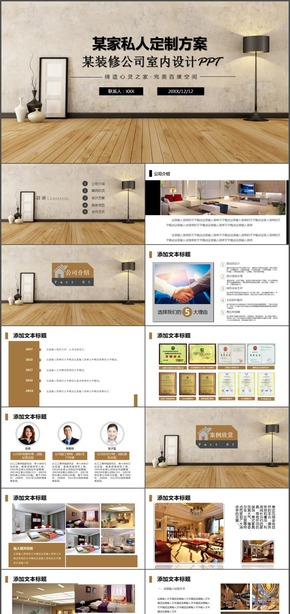 室内设计私人定制家装风格作品展示动态PPT模板