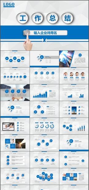 商务通用工作总结述职报告PPT模板