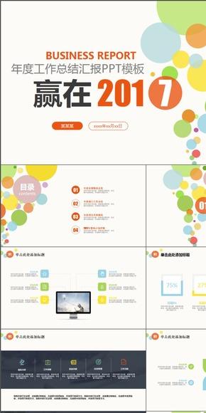 框架完整彩色泡泡年度工作总结汇报PPT模板
