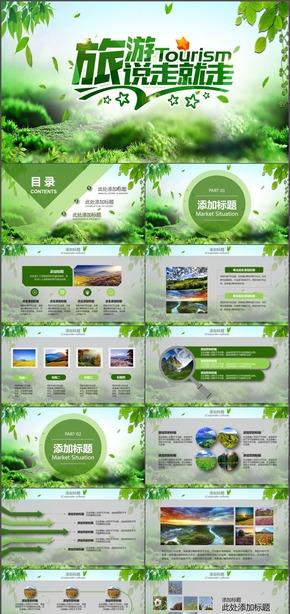 绿色清新旅游旅行通用动态PPT模板