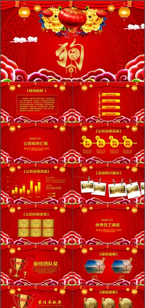 红色中国风年会颁奖典礼动态PPT模板
