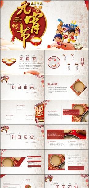 中国风元宵节活动庆典动态PPT模板