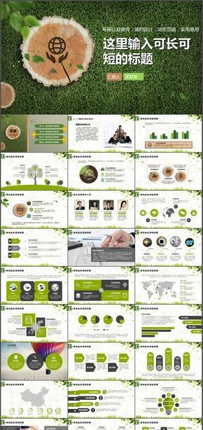 绿色清新环境自然环保大树环保公益宣传动态PPT模板