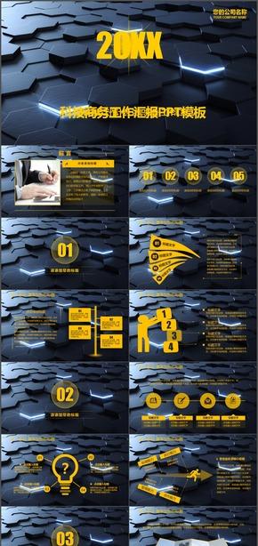 超炫蓝色科技感商务通用总结汇报动态PPT模板