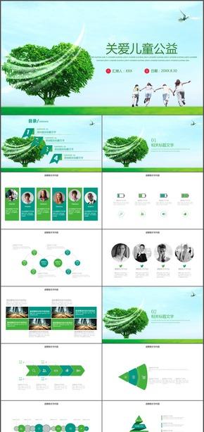 绿色清新关爱儿童公益活动宣传动态PPT模板