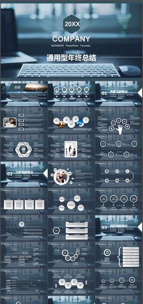 大气商务工作计划总结汇报通用动态PPT模板