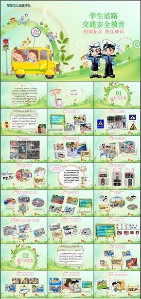 卡通可爱风学生道路交通安全教育动态PPT模板