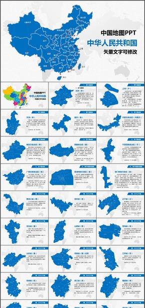 中国地图矢量动态PPT模板