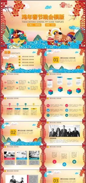 鸡年春节联欢晚会工作总结新年计划动态PPT模版