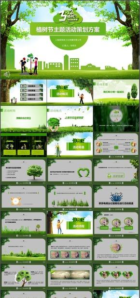 312植树节绿色主题活动策划方案PPT模板