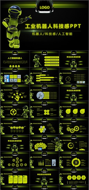 工业机器人科技感人工智能PPT模板