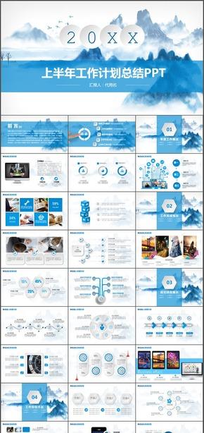蓝色大气微立体企业商务通用动态PPT模板