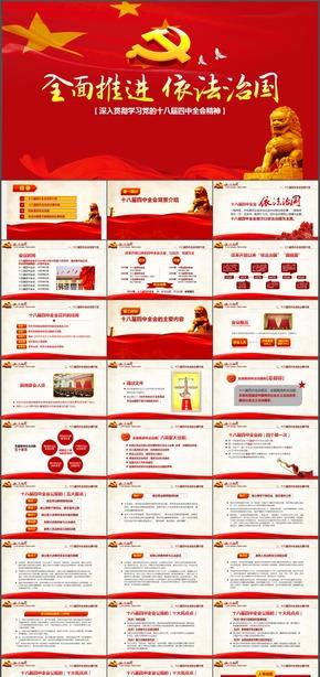 政府党建依法治国中国梦PPT模板