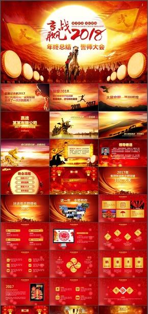 中国风赢战新年年终总结誓师大会动态PPT模板