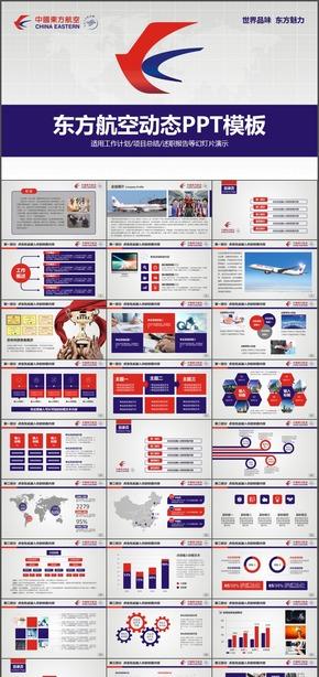 中国东方航空东航企业简介通用版PPT模板