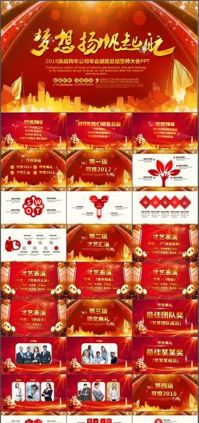 中国风梦想扬帆起航年会颁奖总结动态PPT模板