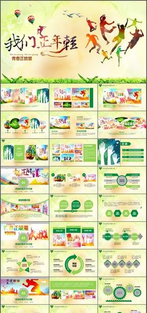 五四青年节青春正能量励志动态PPT模板