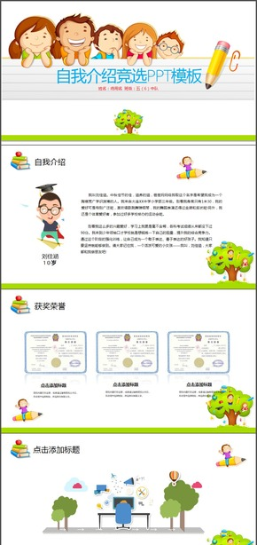 儿童自我介绍小学生竞选班干部PPT模板
