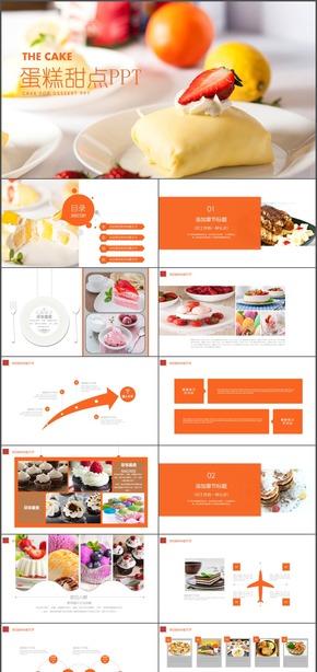唯美甜点美食蛋糕店通用动态PPT模板