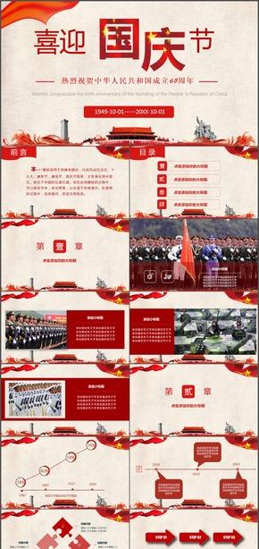 喜迎国庆68周年大气中国红动态PPT模板