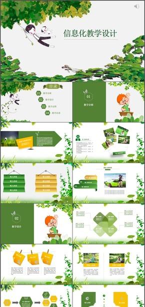 绿色简约信息化教学设计动态PPT模板
