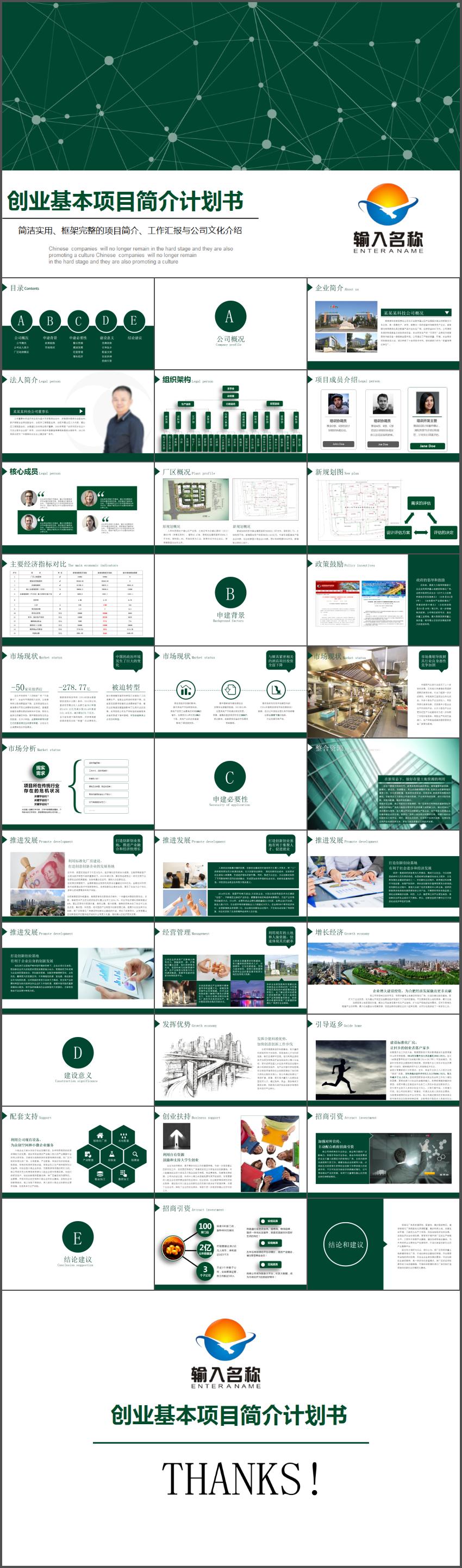 企业创业项目简介商业融资计划书PPT模板下载–演界网