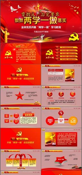 """红色""""两学一做""""学习教育专题动态PPT模板"""