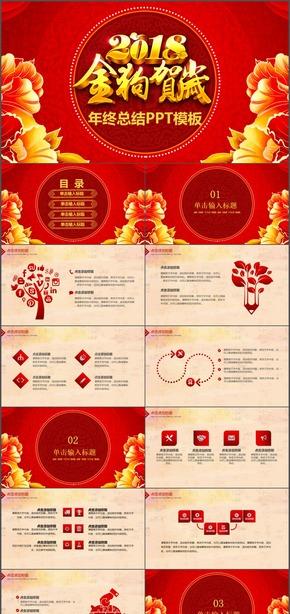 中国风花式新年计划总结动态PPT模板