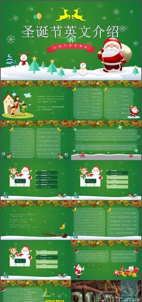 绿色精美可爱卡通圣诞节英文介绍动态PPT模板