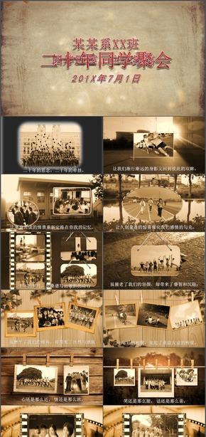 二十年20周年同学聚会电子相册PPT模板