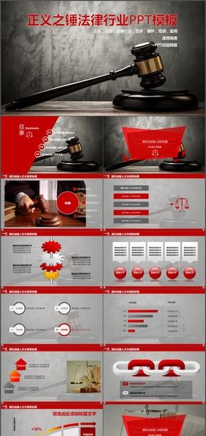 法院法庭法官咨询宣讲堂律师宣传案例PPT模板