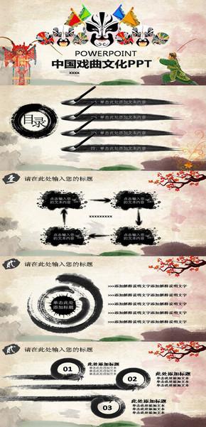中国风戏曲京剧艺术演出PPT模板  共27页