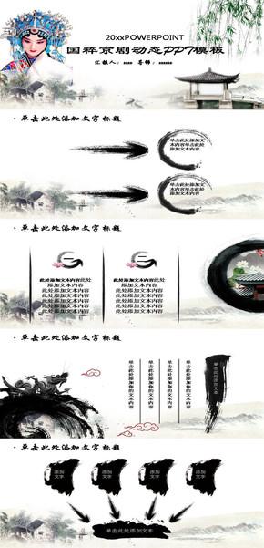 中国古典戏剧文化艺术国粹京剧PPT模板 共27页