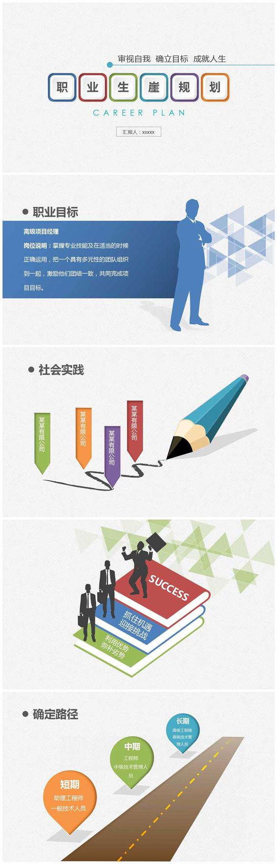 【职业规划ppt模板】职业规划下载–演界网图片