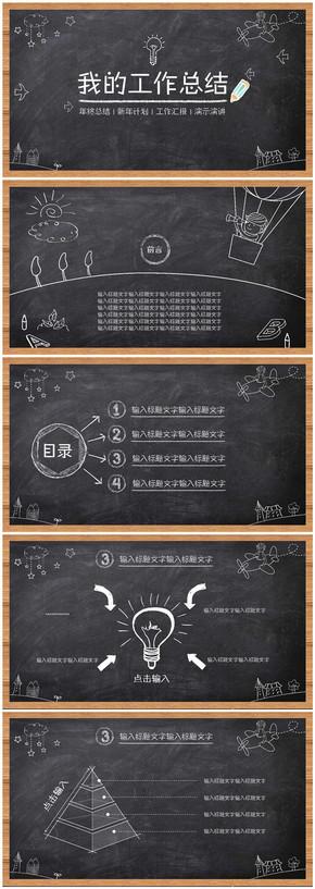 黑板类型工作总结