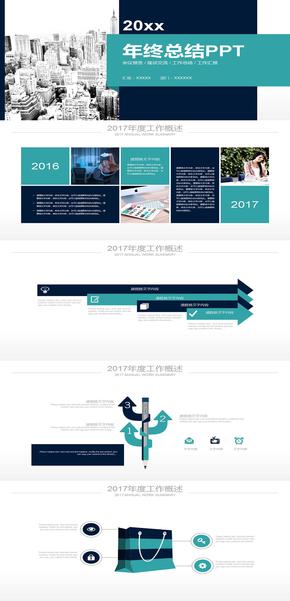 蓝绿色简约图形年终总结新年计划汇报PPT