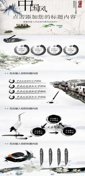 中国风国学经典古典传统文化论语PPT 共26页