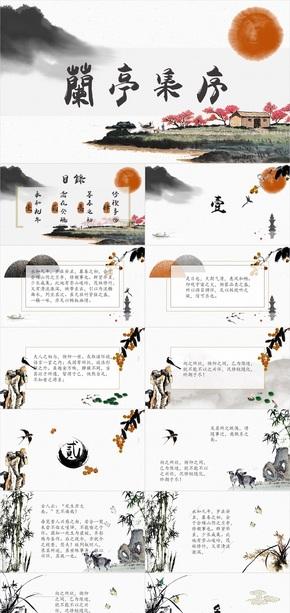 新中式動畫水墨復古風大氣百搭國畫中國風PPT模板