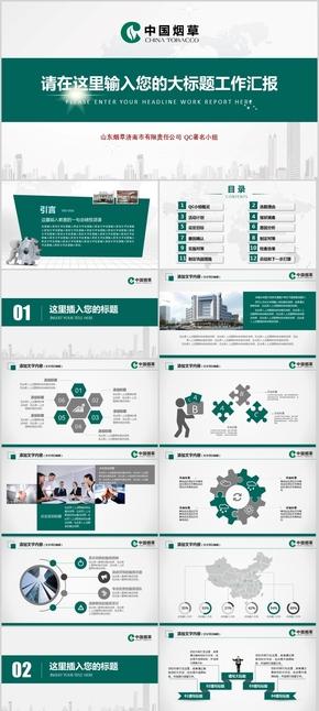 最新一等奖中国烟草公司QC课题发布比赛PPT