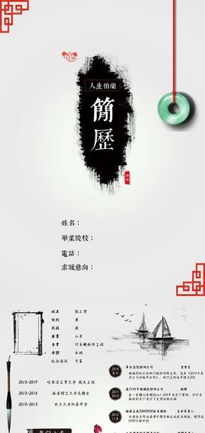 【Dunky】中國風個性簡歷水墨簡歷兩頁A4大小