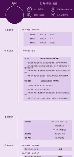 【Dunky】梦幻紫色财会类简历女生小清新简约风格