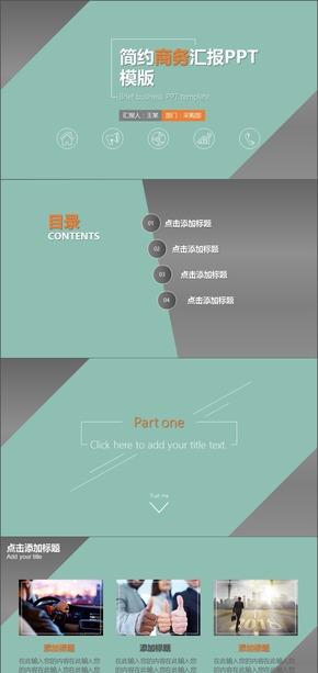 简约商务工作总结新年计划PPT模板